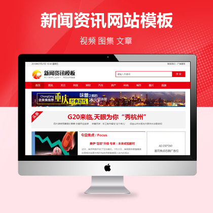 紅(hong)色新聞資訊網(wang)站(zhan)模板(ban)