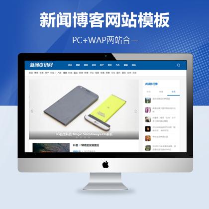藍色新(xin)聞博客網站模板