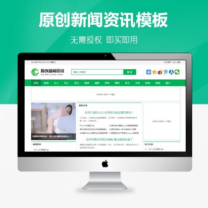 綠色新(xin)聞資訊網站模板