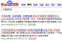 百度綠蘿算法上線有哪些影響(xiang)?